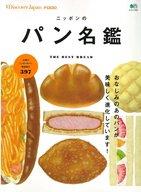 ニッポンの美味しいパン 最新版
