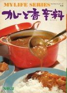 カレーと香辛料 マイライフシリーズ No.2