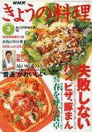 NHK きょうの料理 1997/3