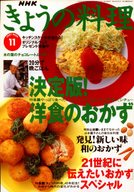 NHK きょうの料理 1997/11