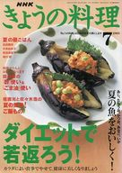 NHK きょうの料理 2003/7