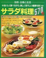 サラダ料理570種 1982/5