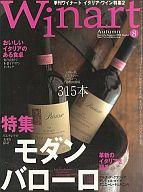 Winart 2000/10 Vol.8 ワイナート