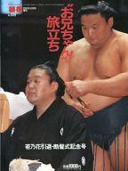 付録付) お兄ちゃん の旅立ち 相撲 2000年10月号増刊