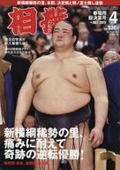 相撲 2017年4月号