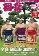 付録付)相撲 2017年9月号 No.873