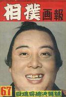 相撲画報 1953年6・7月合併号