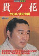 付録付)別冊 相撲 早春号 貴ノ花