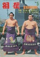 相撲 1974年5月号