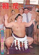 相撲 1974年8月号増刊