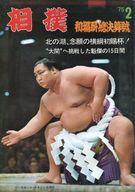 相撲 1975年2月号