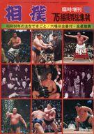 付録付)相撲 1975年12月号臨時増刊