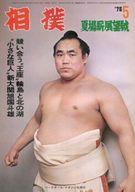 相撲 1976年5月号