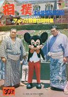 相撲 1976年7月号