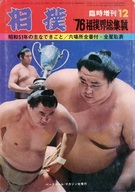 相撲 1976年12月号増刊
