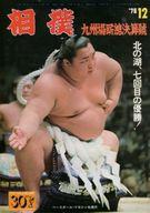 相撲 1976年12月号