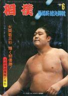 相撲 1977年6月号