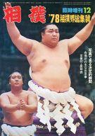 相撲 臨時増刊 1978年12月号