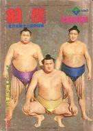 相撲 1979年1月号