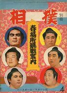 別冊相撲 1961年4月号