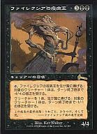 [R] : ファイレクシアの疫病王/Phyrexian Plaguelord