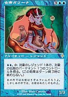 [R] : 女帝ガリーナ/Empress Galina