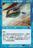 [R] : メタスランの軽飛行船/Metathran Aerostat