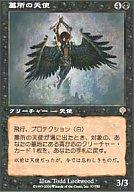 [R] : 墓所の天使/Crypt Angel