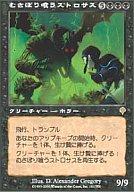 [R] : むさぼり喰うストロサス/Devouring Strossus