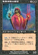 [R] : 夜景学院の師匠/Nightscape Master