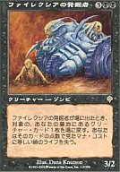 [R] : ファイレクシアの発掘者/Phyrexian Delver