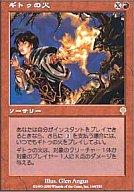 [R] : ギトゥの火/Ghitu Fire