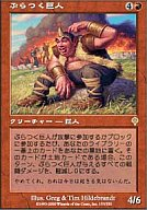 [R] : ぶらつく巨人/Loafing Giant