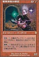 [R] : 雷景学院の師匠/Thunderscape Master