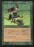 [R] : エルフのチャンピオン/Elvish Champion