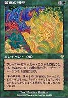 [R] : 菌獣の横行/Saproling Infestation