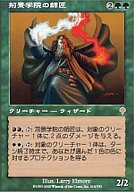 [R] : 荊景学院の師匠/Thornscape Master