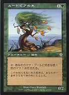 [R] : ユートピアの木/Utopia Tree