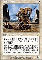[R] : 罠を掘る者/Trap Digger
