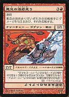 [R] : 悪忌の溶岩走り/溶岩生まれのトクトク/Akki Lavarunner/Tok-Tok Volcano Born
