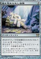 [R] : 遥か忘れられし御幣/Long-Forgotten Gohei
