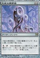 [R] : 大蛇の孵卵器/Orochi Hatchery