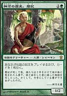 [R] : 神河の歴史、暦記/Reki the History of Kamigawa