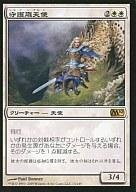 [R] : 守護熾天使/Guardian Seraph