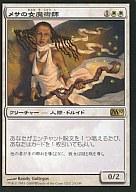 [R] : メサの女魔術師/Mesa Enchantress
