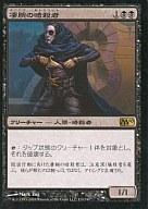 [R] : 凄腕の暗殺者/Royal Assassin