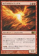 [R] : マグマのフェニックス/Magma Phoenix
