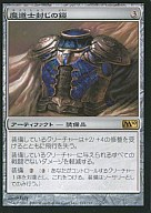 [R] : 魔道士封じの鎧/Magebane Armor