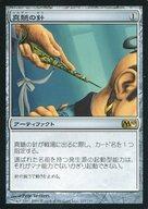 [R] : 真髄の針/Pithing Needle
