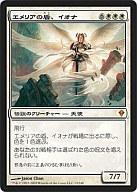 [神話R] : エメリアの盾、イオナ/Iona Shield of Emeria